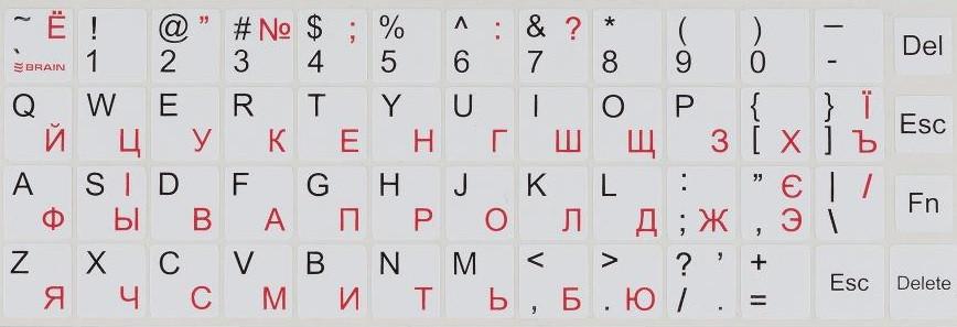 """Наклейка на клавіатуру (good) white """"Б/У"""""""