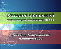 Каталог запчастей гидравлического манипулятора М75-04 | Электрооборудование манипулятора