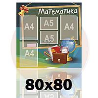 Стенд в кабинет математики А4-3шт, А5-2шт 80х80