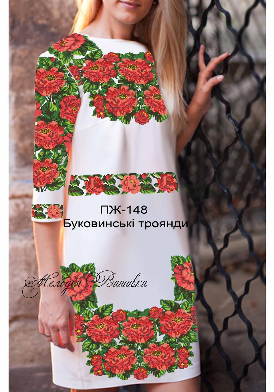 Плаття жіноче №148 Буковинські троянди - Мелодія Вишивки в Винницкой области 5956d3916b7ae