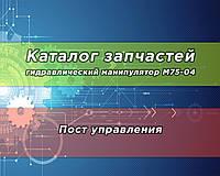 Каталог запчастей гидравлического манипулятора М75-04 | Пост управления