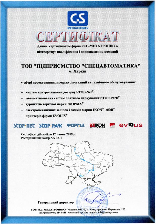 КС-МЕХАТРОНИКС — турникеты FORMA и системы контроля доступа СТОП-нет
