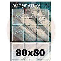 Стенд в кабинет математики А4-6шт 80х80