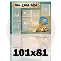 Стенд в кабинет математики А4-5шт, А5-1шт 101х81