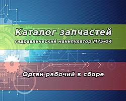 Каталог запчастин гідравлічного маніпулятора М75-04   Орган робочий в зборі