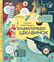 Велика ілюстрована енциклопедія цікавинок, фото 1