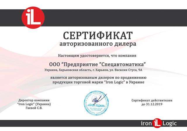 АЙРОН ЛОДЖИК — системы контроля доступа IronLogic