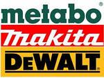 Makita, DeWalt или, может быть, Metabo?