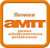 Производство АМТТ 2018