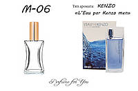 Мужские духи L'Eau par Kenzo pour Homme Kenzo 50 мл