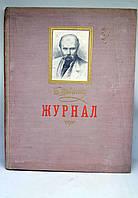 "Книга: ""Т.Г. Шевченко. Журнал"""