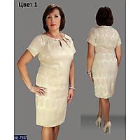 343a99e9e9f Платье женское жаккардовое батал размеры50-52-54-56 цвет бежевый