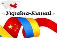 Сборные грузы морем из Китая доставка в Украину