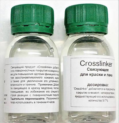 Крослинкер (для связи краски и кожи) 10 мл., фото 2