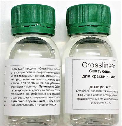 Крослинкер (для связи краски и кожи) 30 мл., фото 2