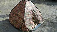 Палатка автоматическая зимне летняя быстроустанавливаемая  трёхместная 2на2метра, фото 1