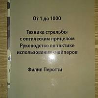 """""""от1 до 1000"""" Филип Перотти"""