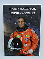 Б/у. Каденюк Л. Місія – Космос. , фото 1
