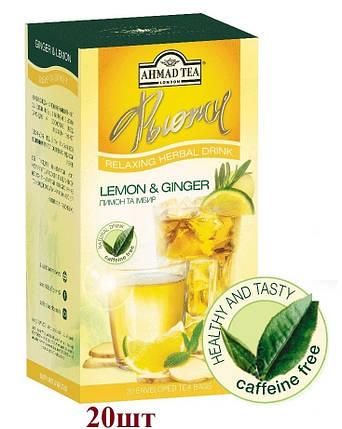Ahmad tea Фьюжн ''Лимон и Имбирь'' 20шт, фото 2