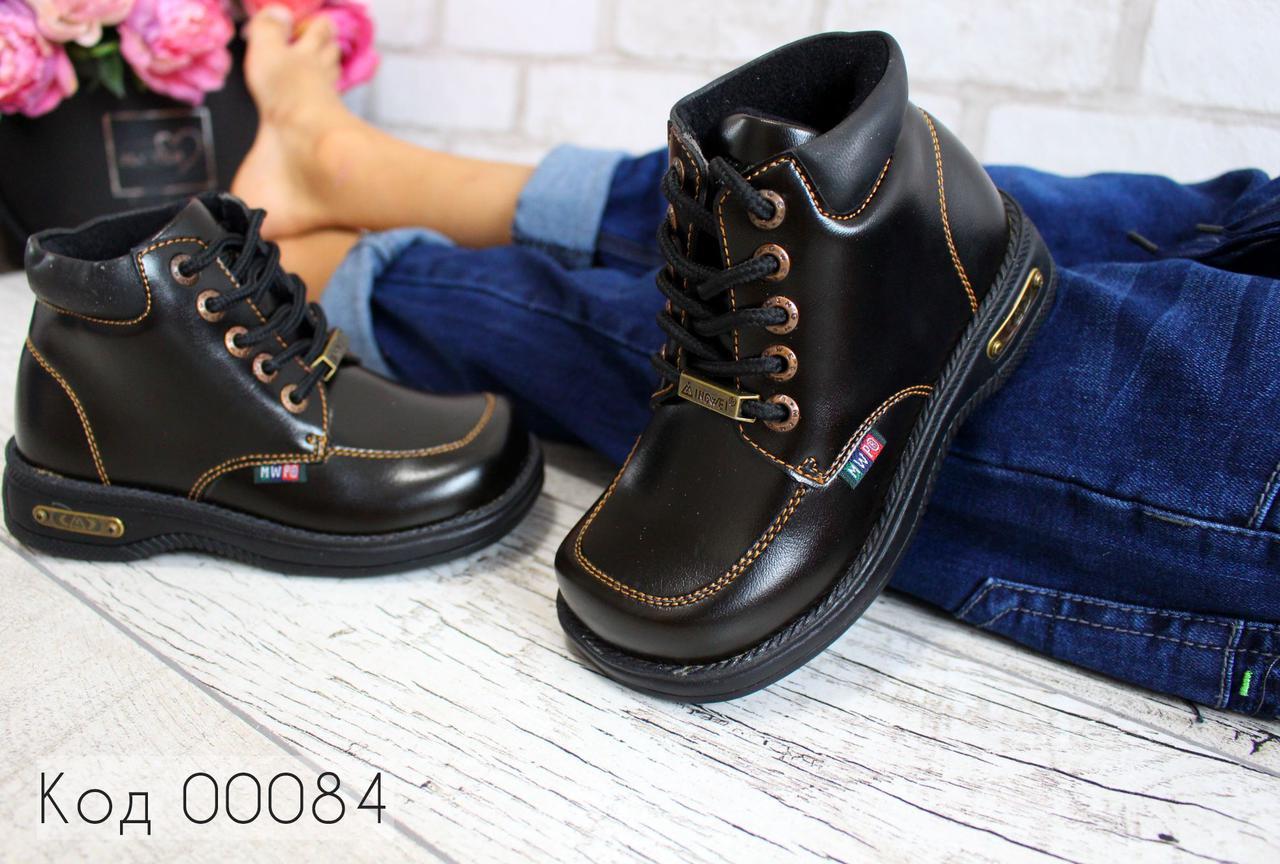"""Детские ботинки """" MWPO """" Демисезон."""