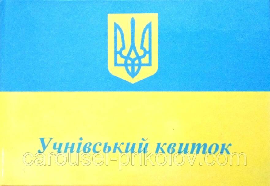 Учнівський квиток жовто-блакитний