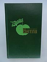 Б/у. Дэвис Х. Битлз. Авторизованная биография.