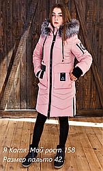 Пальто на зиму для девушки рост 163-169