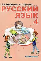 Русский язык 4 класс. Е. В.Вербецкая, Л. Г. Купцова