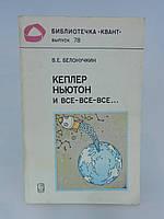 Белонучкин В.Е. Кеплер, Ньютон и все-все-все (б/у).