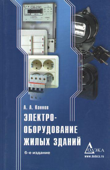 Электрооборудование жилых зданий.  6-е издание