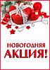 Новогодняя Распродажа Детской Одежды!