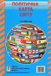 Карта світу політична 1:30000000