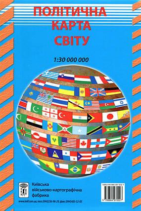 Карта світу політична 1:30000000 , фото 2
