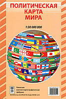 Карта мира политическая 1:30000000