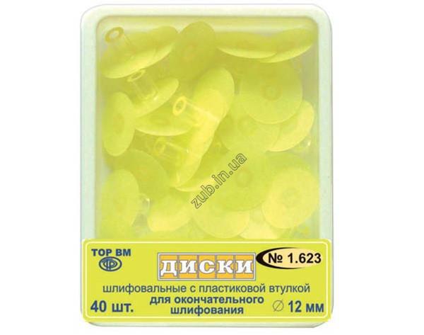 Диски шлифовальные с пластиковой втулкой ТОР №1.623