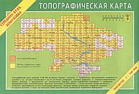 Карта топографическая районов: Середина-Буда, Хомутовка 1:100000 (7/18)