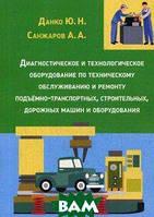 Данко Ю.Н. Диагностическое и технологическое оборудование по техническому обслуживанию и ремонту подъемно-транспортных, строительных, дорожных машин и