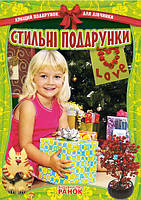 Кращий подарунок для дівчинки: Стильні подарунки (Укр)