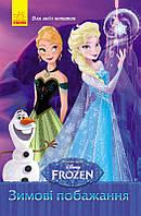 Frozen. Для моїх нотаток: Зимові побажання (у)