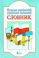 Словник Польсько-український українсько-польський