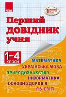 Первый справочник ученика 1-4 кл