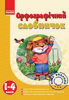 Орфографічний словничок. 1—4 клас.