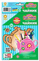 ПідставкаДерево Євро Чайник