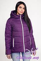 Женская осенняя куртка фиолетовый (р. 44-58) арт. 1099 Тон 33