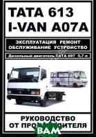 TATA 613, I-VAN A07A с 2005 дизель. Руководство по ремонту и эксплуатации грузового автомобиля