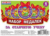 13149012Р Медалька.За отличную учебу(рус.яз) (Р) 100 медальки ~