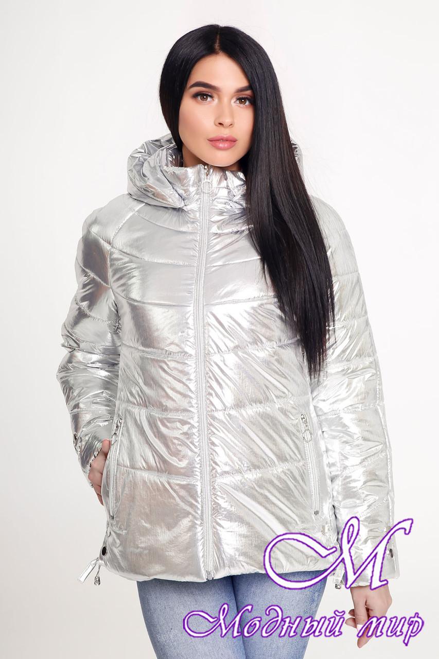 Женская осенняя куртка фольга серебро (р. 44-58) арт. 1099 Тон 1