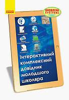 Интерактивный комплексный справочник младшего школьника