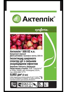 Инсектицид Актелик 2 мл для черешни и клубники от Syngenta (оригинал)