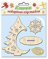 Дерев'яна новорічна підставка ялинка 3Д, фото 1